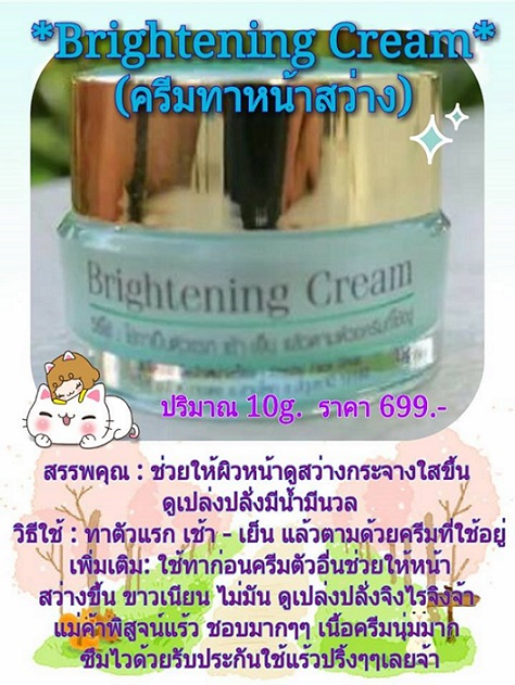 Brightening Cream  By Freshy face ครีมหน้าสว่าง ช่วยให้ผิวหน้าดูขาวใสมีออร่า หน้าเงาสไตร์สาวเกาหลี