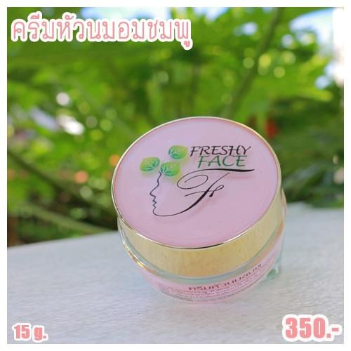 ครีมหัวนมชมพู  By Freshy Face ปรับให้สีหัวนมค่อยๆจางลง จนกลายเป็นสีชมพูอย่างธรรมชาติ