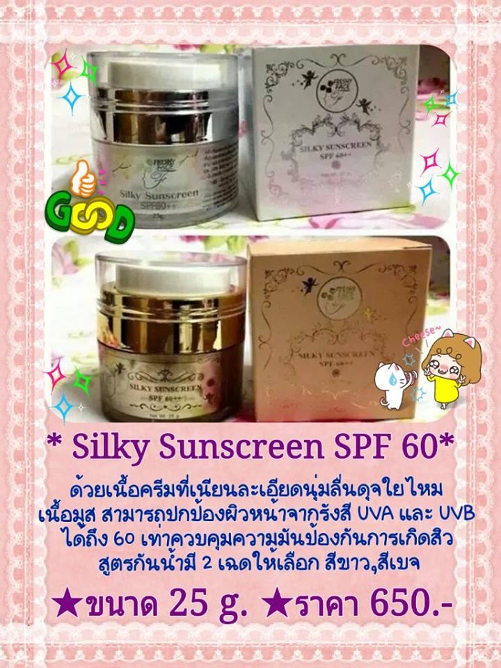 Silky Sunscreen SPF 60 +++ By Freshy Face เนื้อมูท สูตรกันน้ำ กันเหงื่อ พร้อมปกป้องแสงแดดถึง 60 เท่า มี 3 สี ขาว เบจ ชมพู