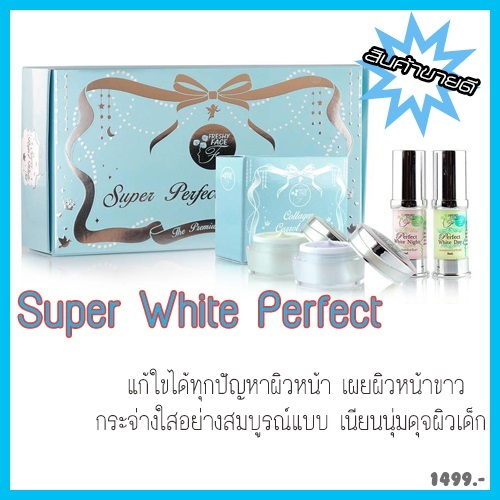 Super Perfect white Set By Freshy Face ผลิตภัณฑ์พรีเมี่ยม ปรับผิวขาวใสอมชมพู พร้อมบำรุงผิวอย่างล้ำลึก เหมาะกับผิวแห้ง