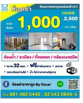 โครงการเคหะร่มเกล้า 4/1 (แฟลตเช่า) ค่าเช่า 1000 บาท/เดือน 32ตร.ม. ห้องน้ำ ระเบียง