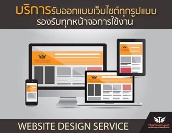 ออกแบบเว็บไซต์ทุกรูปแบบ ออกแบบเลย์เอาท์