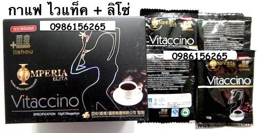 กาแฟ Vitaccino  ไวแท็กชิโน่ กล่องสั้น  กาแฟลดน้ำหนัก   ขายปลีก   ขายส่ง
