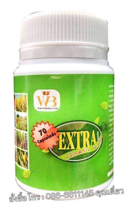 อาหารเสริมพืช เอ็กตร้านาโน ExtraNano 70 แคปซูล ช่วยลดต้นทุน เพิ่มผลผลิต ปรับสภาพดิน เหมาะกับพืชผักทุกชนิด ทั้งพืชสวน พืชไร่ พืชผลและไม้ดอกไม้ประดับ