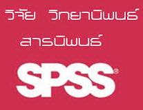 รับปรึกษาทำงานวิจัย วิทยานิพนธ์ แผนธุรกิจ รายงานวิชาต่างๆ และประมวลผลโดยโปรแกรม SPSS 185w