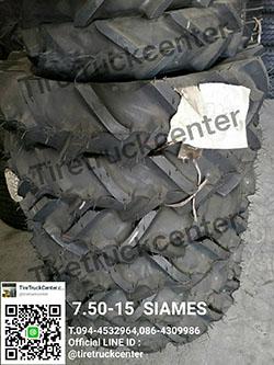 โปรลดราคา ยางรถไถ 7.50-15 SIAMES  ราคาถูก  มีของพร้อมจัดส่งจร้า   สนใจติดต่อสอบถาม 094-4532964,086-4309986