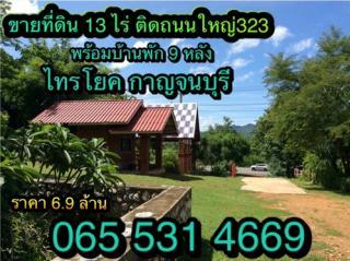 ขายที่ดินติดถนนใหญ่ ไทรโยค กาญจนบุรี 13ไร่ พร้อมบ้าน 9หลังใกล้เมืองมัลลิการ์ ม.มหิดล 6.9ล้าน 0655314669 ,0995388171