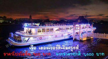 รับจองเรือดินเนอร์ ล่องแม่น้ำเจ้าพระยา เรือเวอร์ติเคิล ราคาโปรโมชั่น
