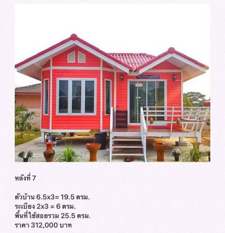 ขาย บ้าน น็อคดาวน์ บ้าน เหล็ก หลากหลายรูปแบบ สามรถทำตามแบบที่ลูกค้าต้องการได้
