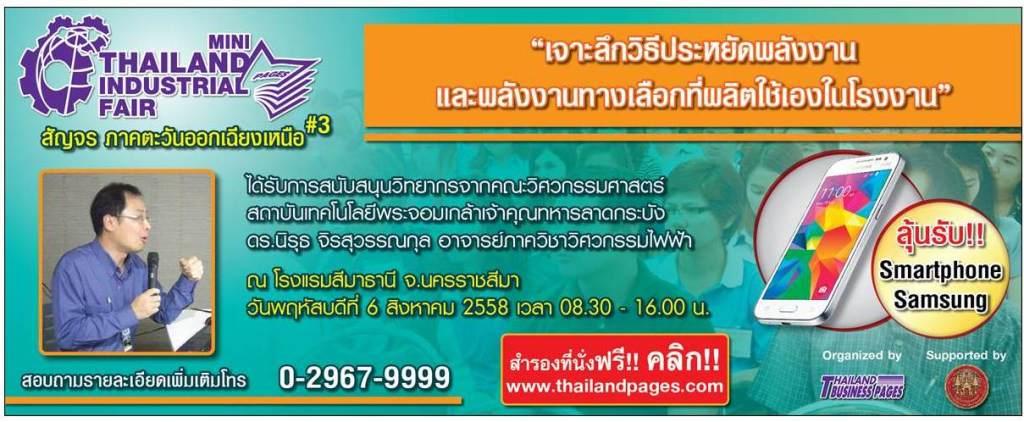 ขอเชิญร่วมสัมมนาด้านอุตสาหกรรม ฟรี!!!  ในงาน Mini Thailand Industrial Fair ครั้งที่ 3 สัญจรภาคตะวันออกเฉียงเหนือ วันที่ 6 สิงหาคม 2558 ณ โรงแรมสีมาธานี จังหวัดนครราชสีมา