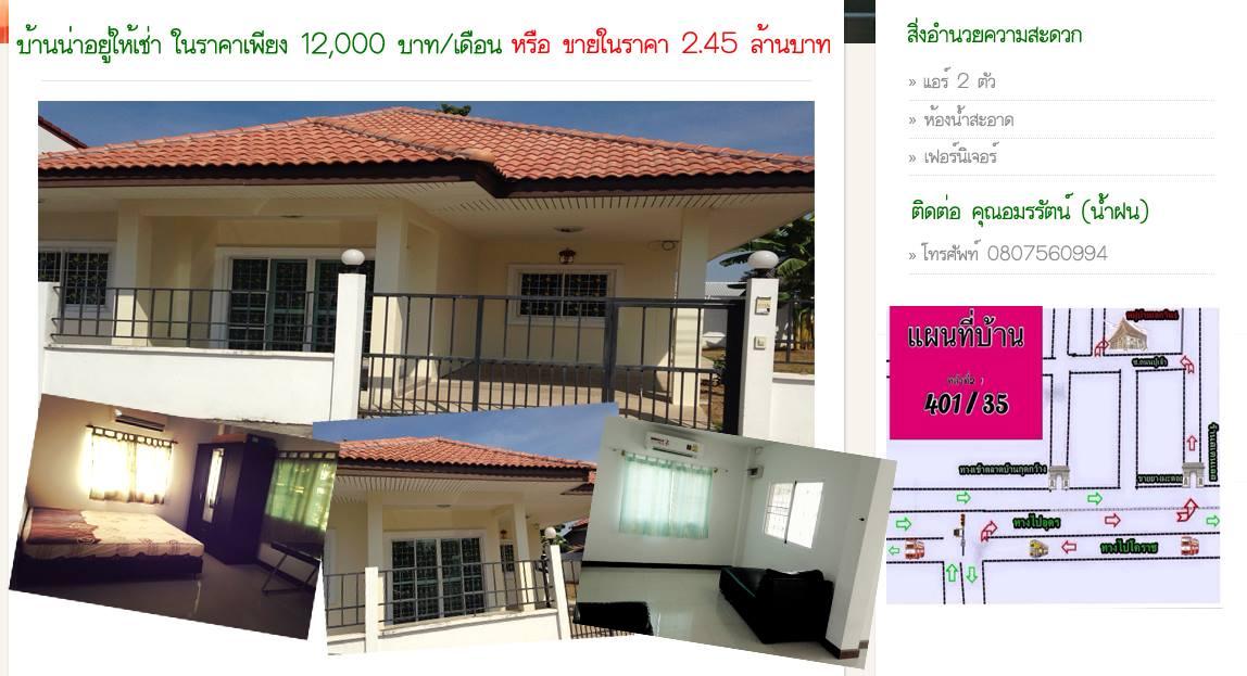 ให้เช่าบ้านเดี่ยว ในเมืองขอนแก่น โครงการเอกกวิน 4 บ้านสวยพร้อมอยู่