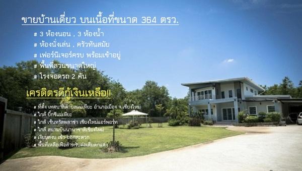 ขายบ้านเดี่ยว อ.เมืองเชียงใหม่ พื้นที่ใหญ่ 364 ตรว. ราคา 8.9 ล้าน พร้อมโอน