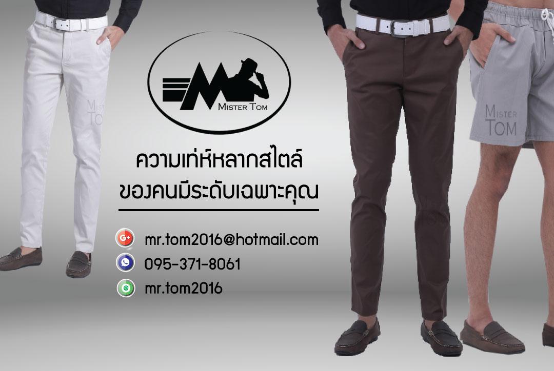 Mister Tom ขาย กางเกงขายาวชาย กางเกงสแล็คชาย ขาสั้นชาย ขาสามส่วนชาย ขาเดฟ ขากระบอกเล็ก ราคาถูกที่สุด