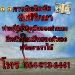 กู้ได้จริง อนุมัติง่ายไม่ยุ่งยากแค่มีธุรกิจและกิจการของท่าน โทร.064-913-6441 คุณปู