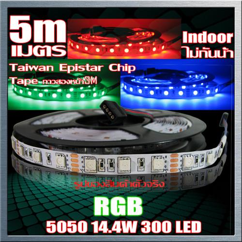 ไฟเส้น led strip ribbon เปลี่ยนสีได้ 64000 เฉดสี RGB 5050