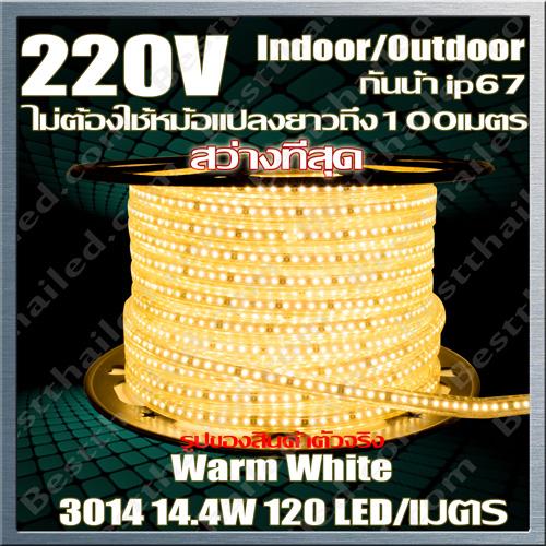 ไฟ Led เส้น 220V สายยาง กันน้ำ ip67