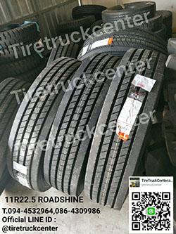 ยางรถบรรทุกเรเดียล  11R22.5  ROADSHINE   ของพึ่งเข้ามาใหม่พร้อมส่งจร้า สนใจติดต่อสอบถามเข้ามาได้เลยนะค่ะ