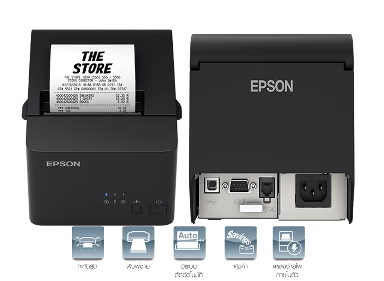 T82X ปริ้นเตอร์ ยี่ห้อ Epson ระบบพิมพ์ด้วยความร้อน ออกแบบให้มีขนาดเล็กกะทัดรัด ความเร็วในการพิมพ์ 200 มม./วินาที เชื่อมต่อผ่าน USB ,RS-232 และ option Ethernet port เลือกความกว้างกระดาษได้ กระดาษความร้อนขนาด 80x80 หรือ 80x75