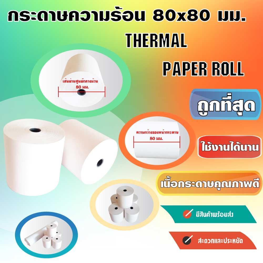 กระดาษความร้อน Thermal paper 80x80mm กระดาษความร้อน เครื่อง โอชา sunmi t2 ปริ้นเตอร์พิมพ์ใบเสร็จอย่างย่อ พิมพ์สลิป พิมพ์ครัว ร้านอาหาร ร้านกาแฟ ร้านขายชานม ร้านขนม ร้านมินิมาร์ท Ocha โอชา epson ปริ้นเตอร์ T82 T82II T88VI T70II L90 m30 P20 T82II-i T88VI-iH