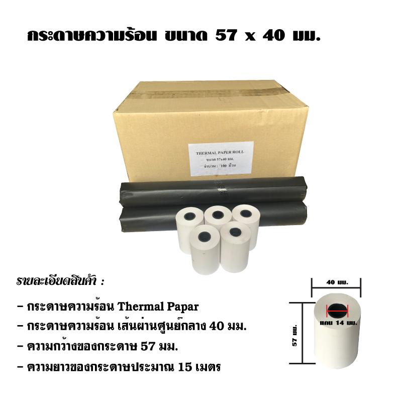 กระดาษความร้อน ขนาด 57x40 มม หนา 58g ใช้งานกับเครื่องรูดบัตรดิต เครื่อง POS เครื่อชงรูดบัตร ร้านธงฟ้า เครื่องคิดเงิน V1 ,V2 ,V2por ,P2 ,P2pro ,V1s ปริ้นเตอร์พิมพ์ใบเสร็จอย่างย่อ  กระดาษความร้อน ขนาด 50x40mm. (1 กล่อง มี 100 ม้วน ราคาม้วนละ 15 บาท ขายยกกล่