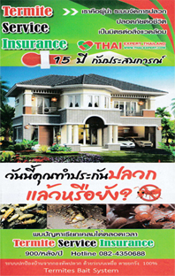 Insurance  ประกันภัยสำเร็จรูปแมลง  by  Thai-expert Thailand