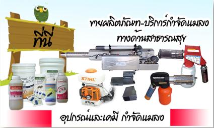 ผลิตภัณฑ์ป้องกัน กำจัดปลวก แมลง ทางด้านสาธารณสุข ปกป้องบ้านและเรา