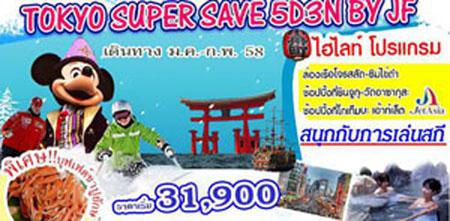 TOKYO SUPER SAVE 5D 3N BY JF (JAN-FEB)