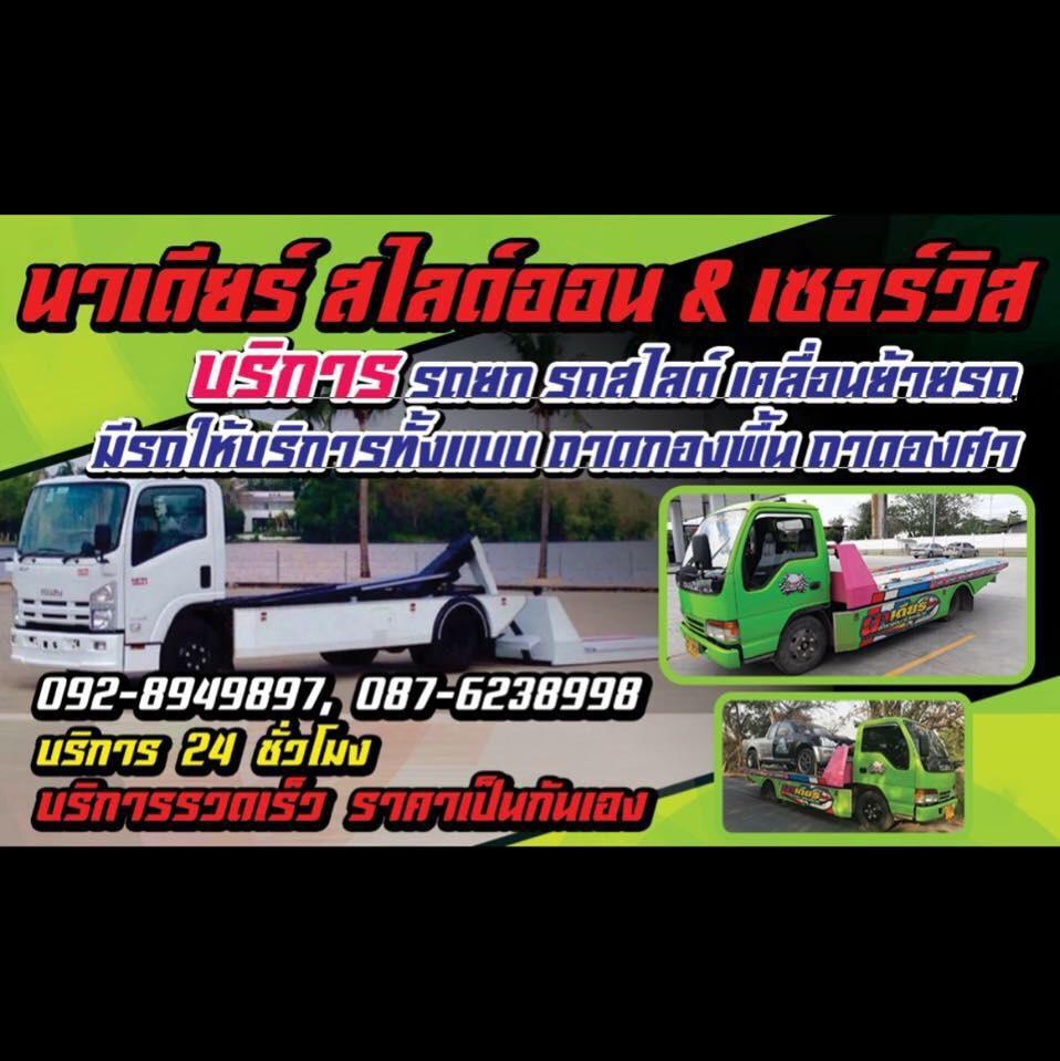 นาเดียร์ รถยกรถสไลด์บริการรถยก รถสไลด์ ( ถาดกองพื้น ถาดองศา ) ทั่วประเทศไทย 24ชม.