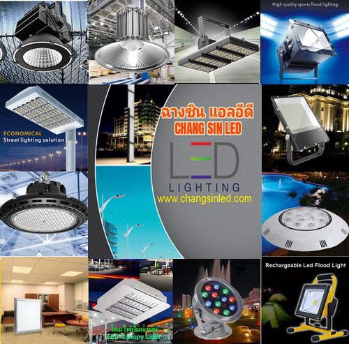 ขาย ปลีก-ส่งผลิตภัณฑ์ ไฟ LED ทุกประเภท มาตราฐาน มอก
